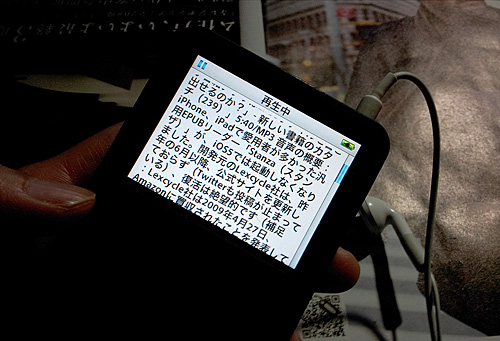 第5世代iPod