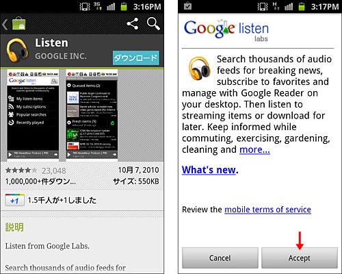 AndroidマーケットでGoogle Listenをダウンロード