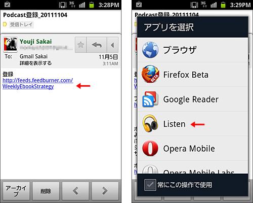 Podcast用のフィードをGmailで自分宛に送信してURLをタップ