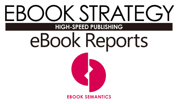 EBOOK STRATEGY HIGH-SPEED PUBLISHING - eBook Reports