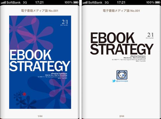 iBooksの画面