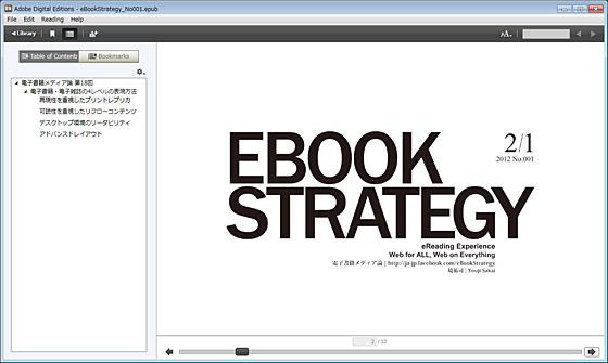 Digital Editions 1.8の画面