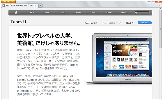 Apple公式サイト内のiTunes Uのページ