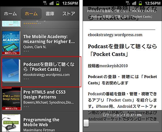 Kindleアプリの画面