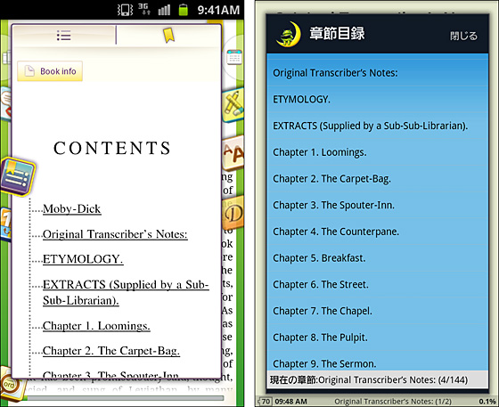 ASTRI-BeeとMoon+ Reader Pro