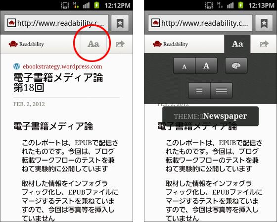 スマートフォンでブログにアクセス