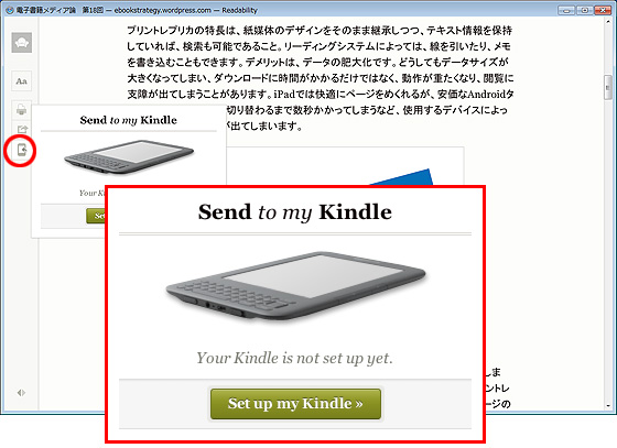 Kindleに転送することも可能