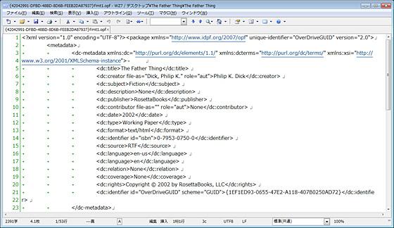 暗号化されないファイル