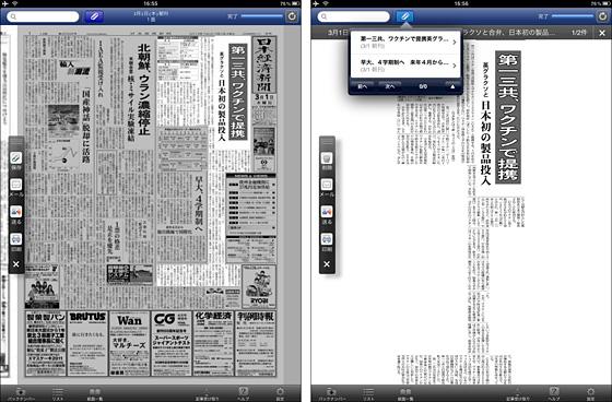 iPad版の画面