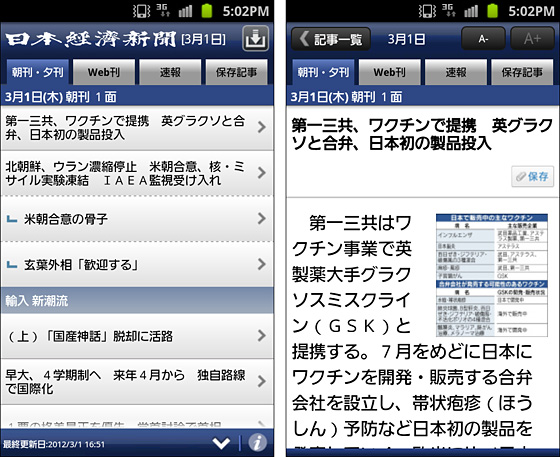 Androidの専用アプリ