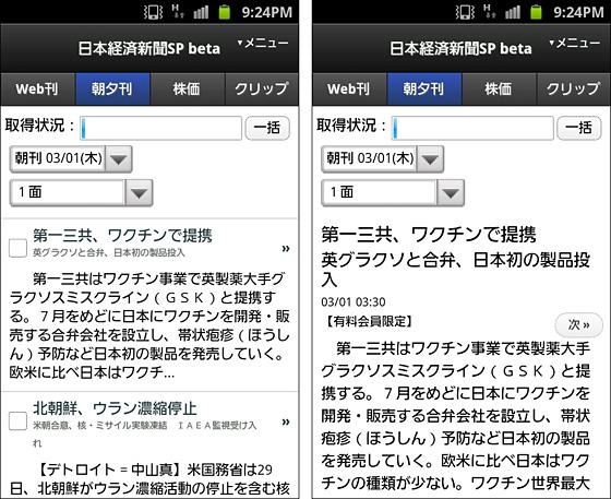 ウェブアプリ版