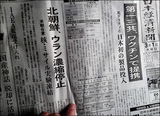 宅配される紙の新聞