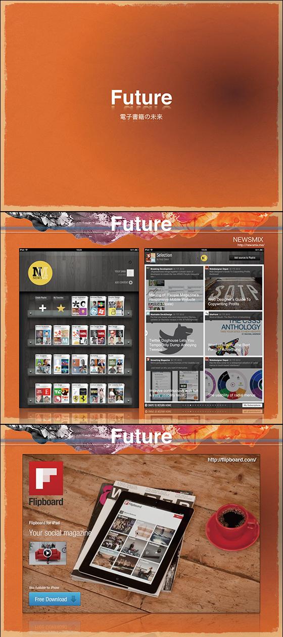 ソーシャルニュースマガジンは電子雑誌と競合する?