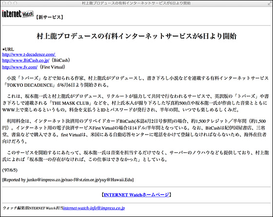 INTERNET Watchの記事