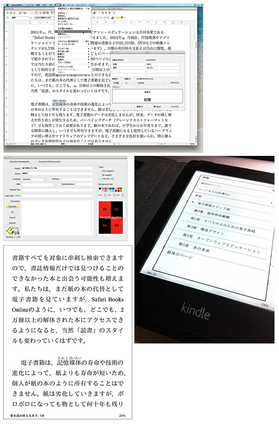 LibreOfficeからKindleファイルを書き出す