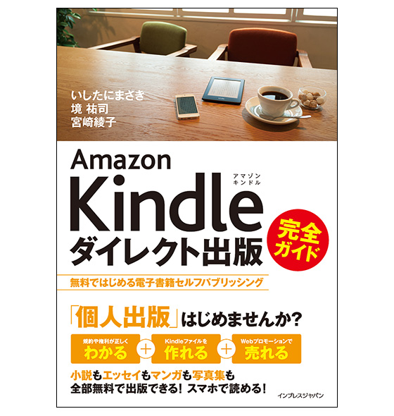 Kindleダイレクト出版 完全ガイド
