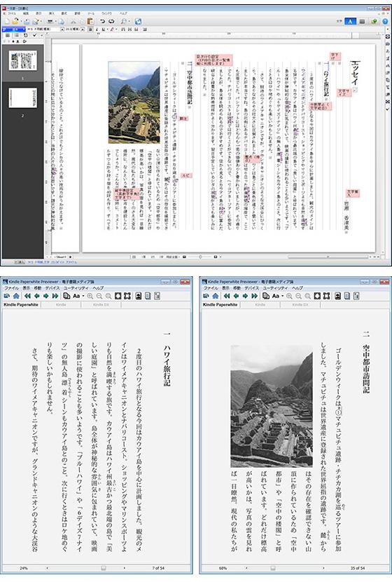 一太郎 2013とKindleプレビューツール