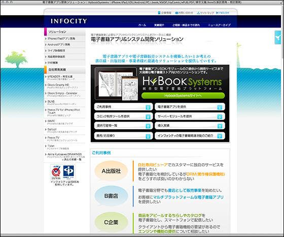HybookSystems