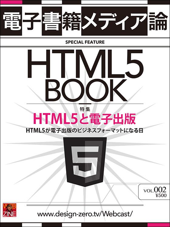 電子書籍メディア論eBookカバーグラフィック