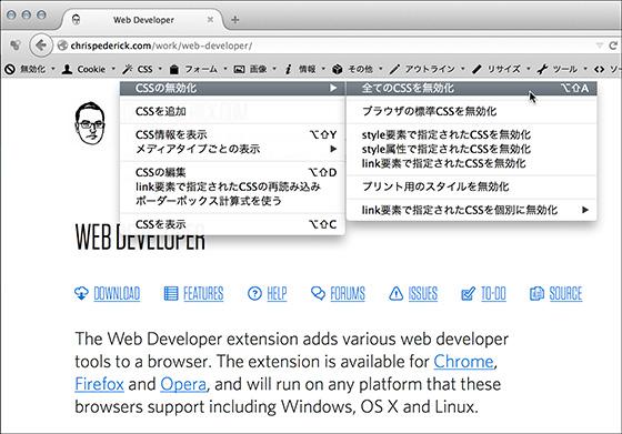 Web DeveloperでCSSを無効にして、情報の順序を確認する