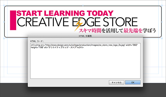見出しを画像で表現する場合は、HTMLの埋め込みにする