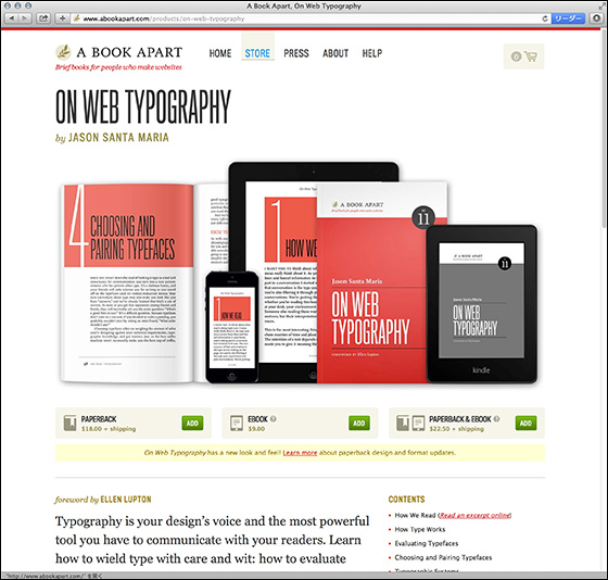On Web Typography のページ