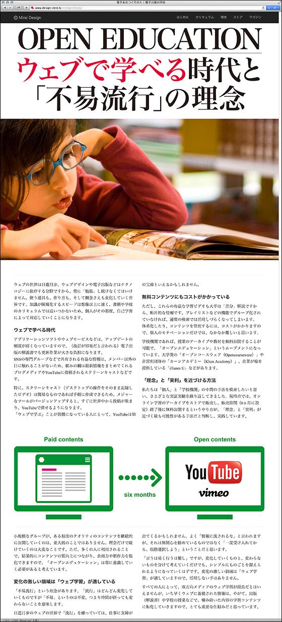 Kindleの学習コンテンツを公開している電子出版の学校サイト