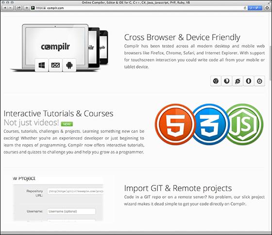 Compilrのウェブサイト